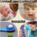 مراقبت های بهداشتی کودکان 3 الی 6 سال