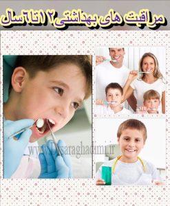 مراقبت های بهداشتی کودکان 6 الی 12 سال