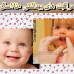 مراقبت های بهداشت دهانی کودکان صفر تا یکسال