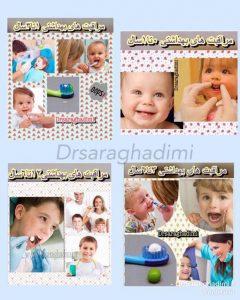 مراقبت های بهداشتی 0 تا 12 سال