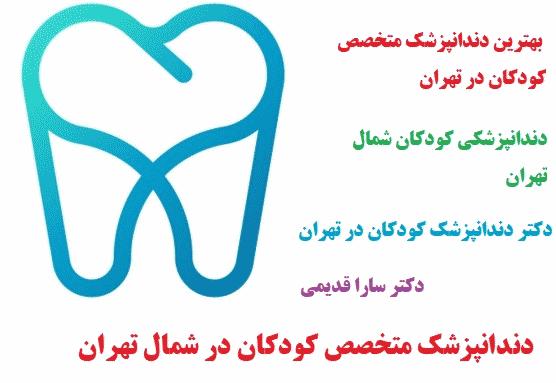 دندانپزشک متخصص کودکان ( متخصص دندانپزشکی کودکان )
