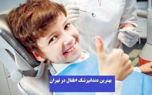 بهترین دندانپزشک اطفال در تهران